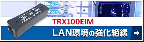 TRX100EIM LAN環境強化絶縁