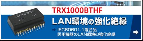 TRX1000BTHF LAN環境強化絶縁