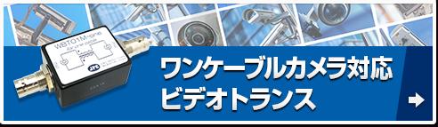 ワンケーブルカメラ対応 ビデオトランス