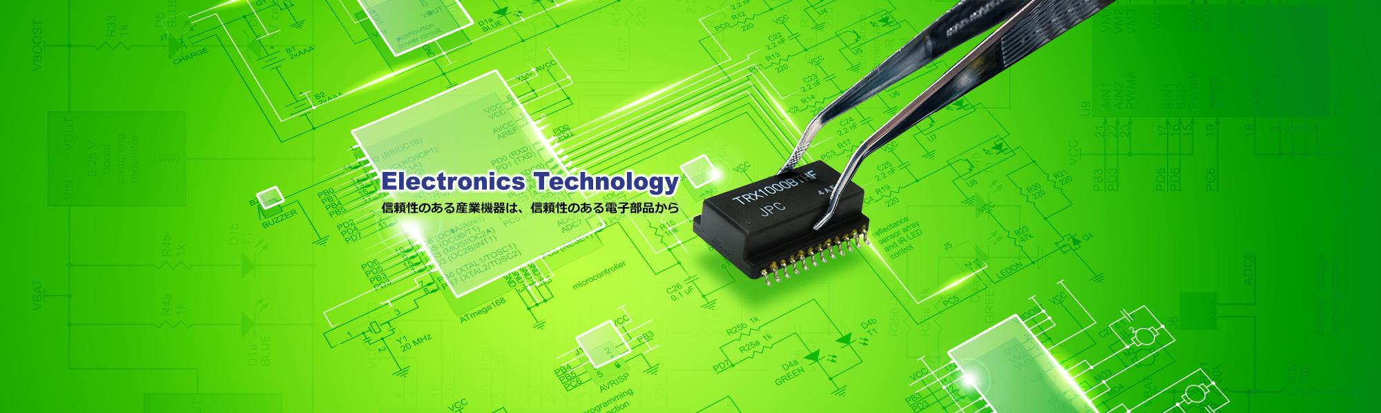 信頼性のある産業機器は、信頼性のある電子部品から